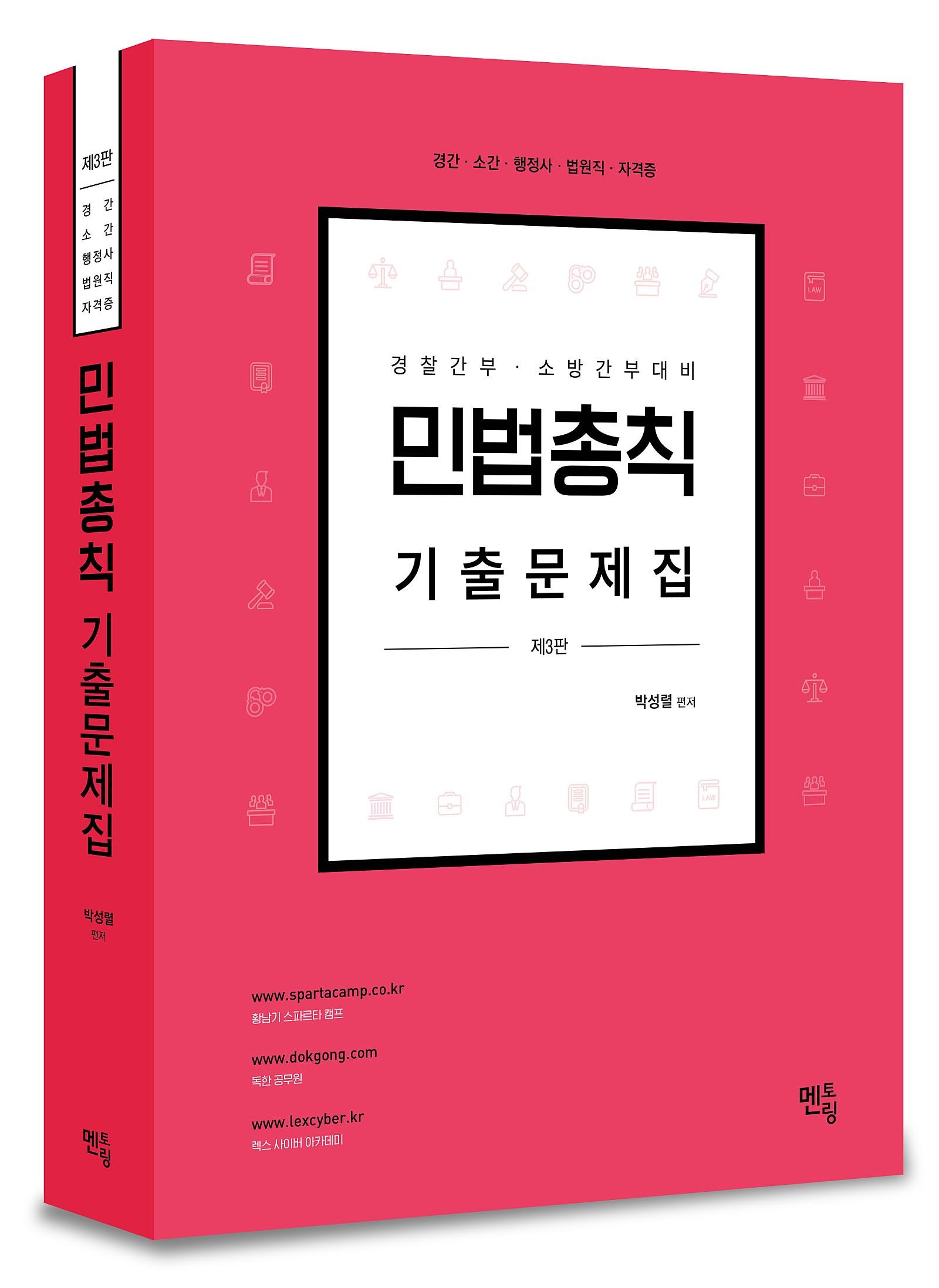 2022 박성렬 민법총칙 기출문제집 (제3판)