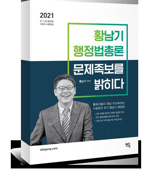 2021 행정법총론 문제족보를 밝히다