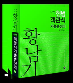 2022 황남기 헌법 객관식 기출총정리