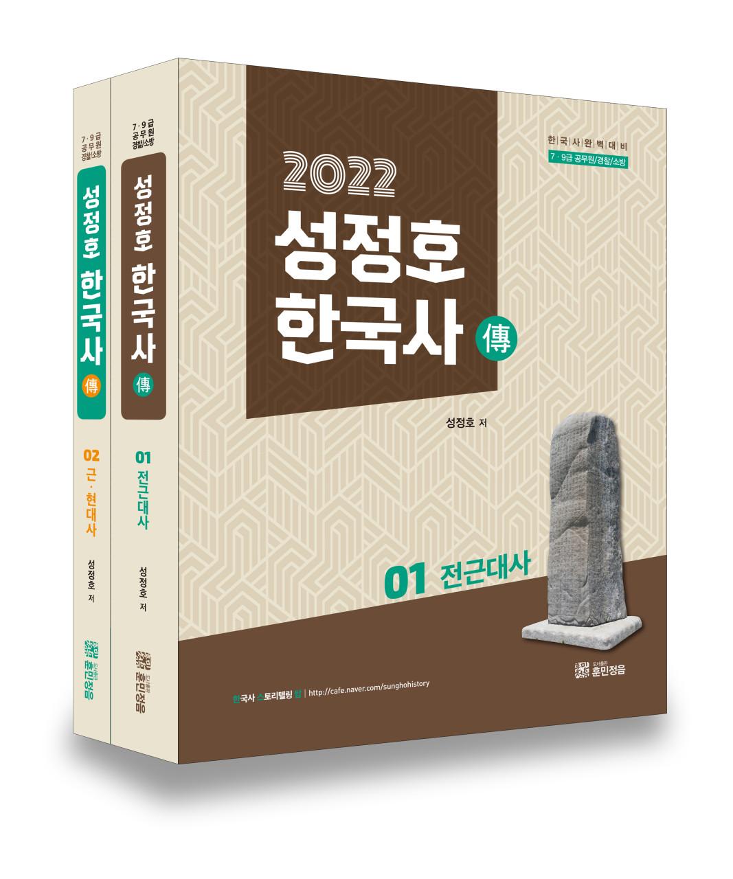 2021 성정호 한국사 전 세트 - 전2권