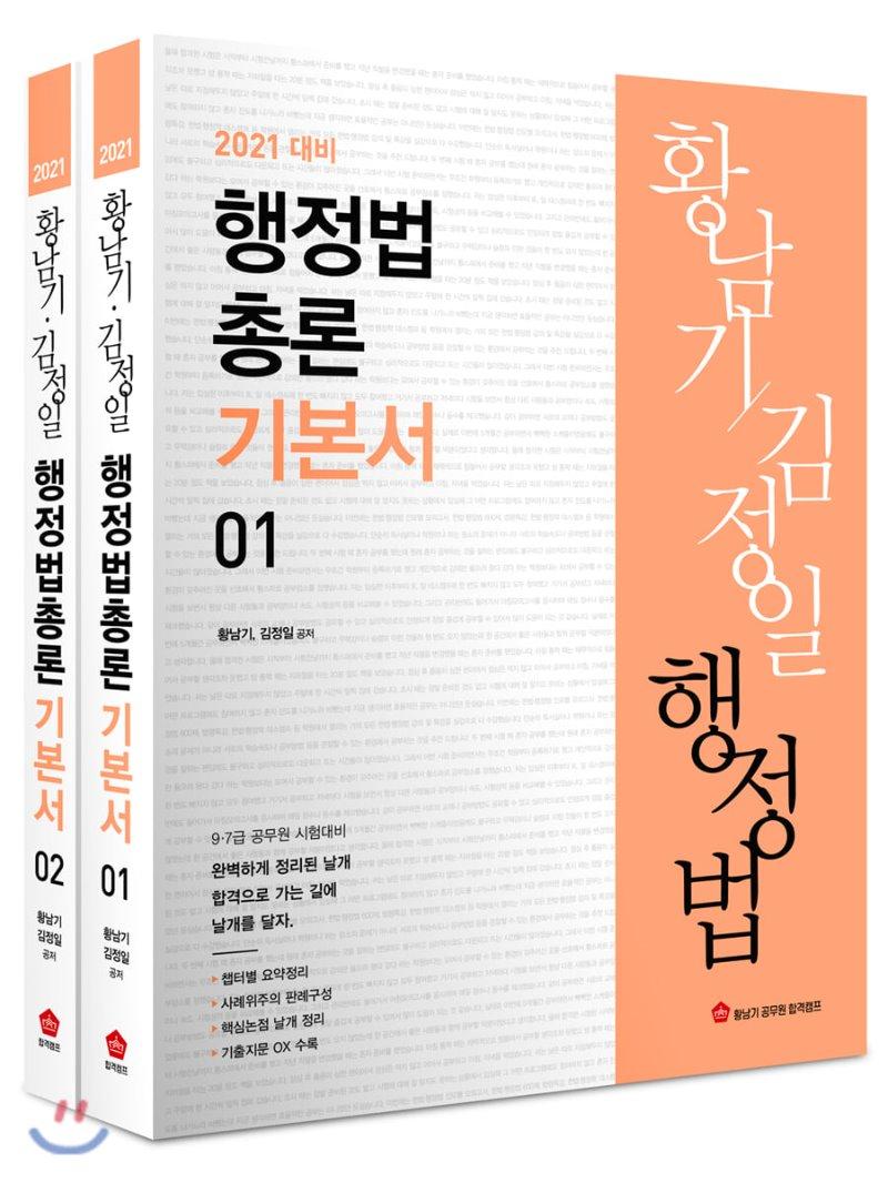 2021 황남기 행정법 총론 - 전2권