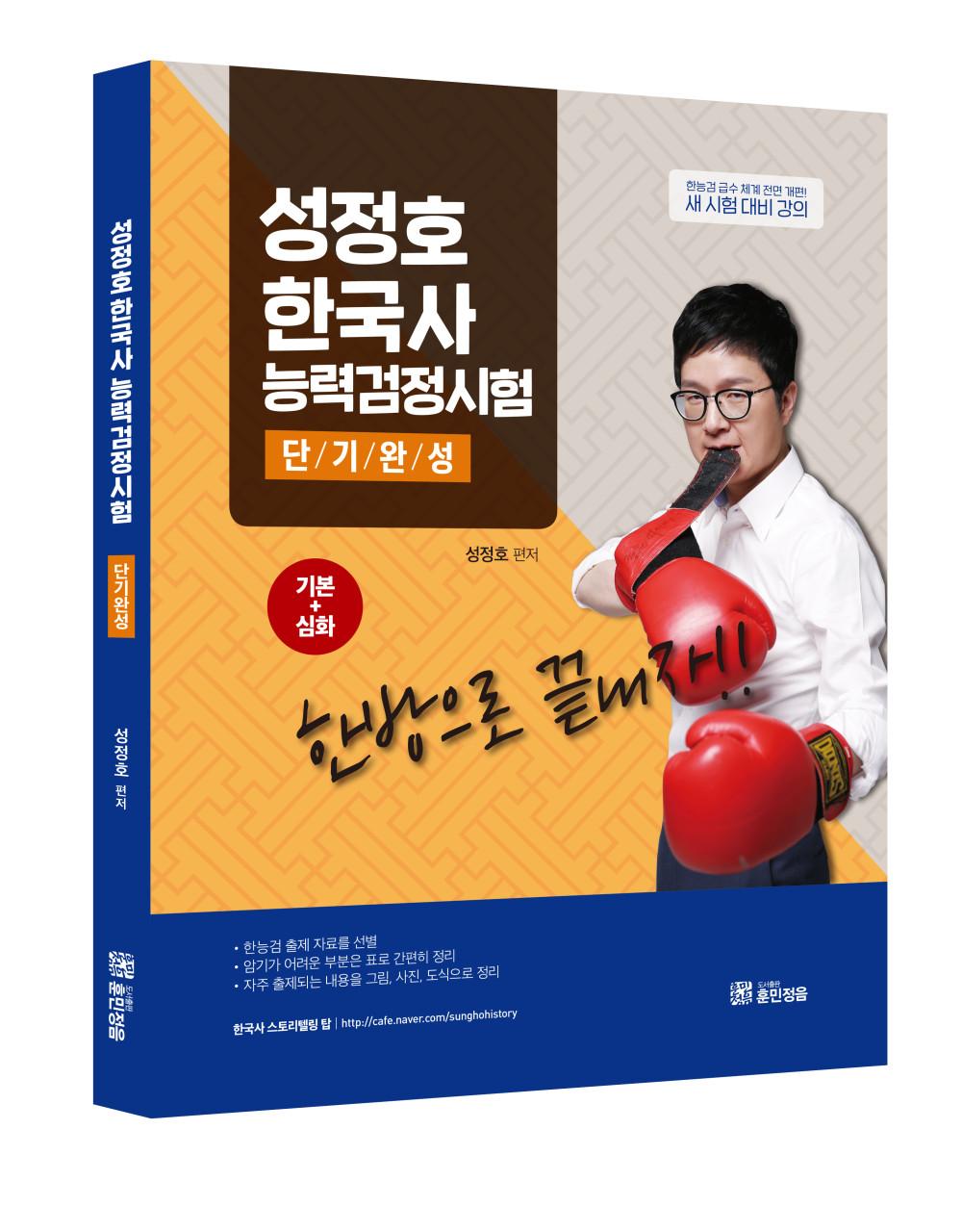 성정호 한국사능력검정시험 단기완성 기본+심화