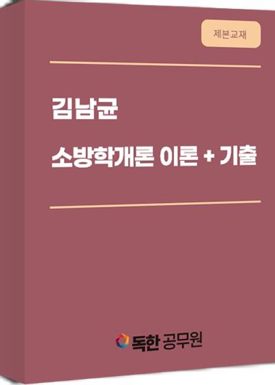 [제본교재] (1순환/2순환) 김남균 소방학개론 이론+기출