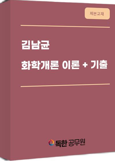 [제본교재] (1순환) 김남균 화학개론 이론+기출