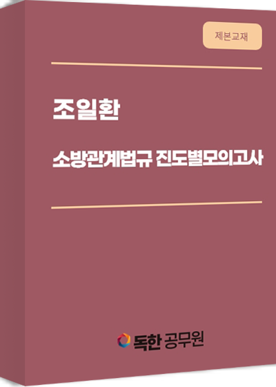 [제본교재] (2순환) 조일환 소방관계법규 진도별모의고사
