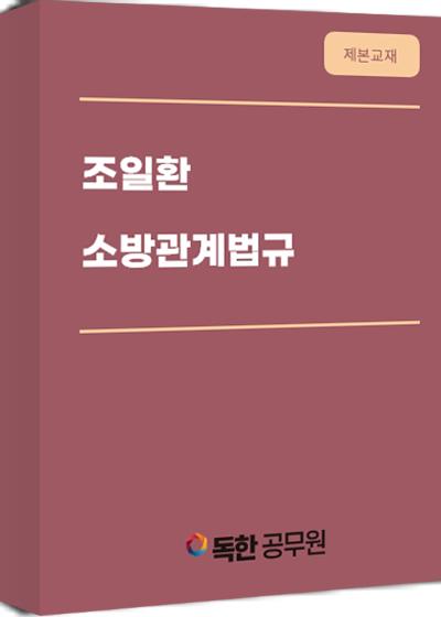 [제본교재] (1순환) 조일환 소방관계법규