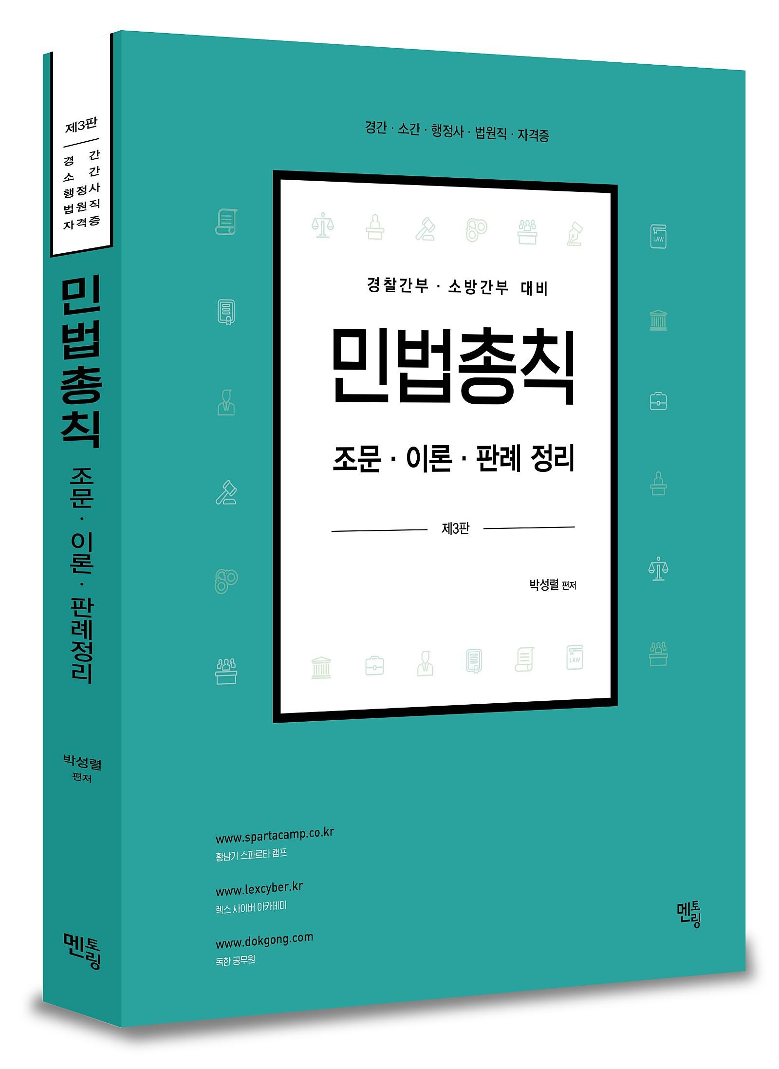 2022 박성렬 민법총칙 기본서(제3판) -조문ㆍ이론ㆍ판례 정리
