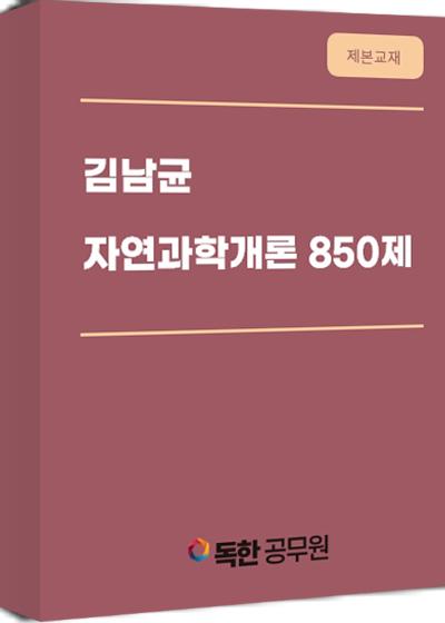 [제본교재] (2순환) 김남균 자연과학개론 850제