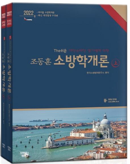 조동훈 소방학개론 상+하 세트(2022) 전2권