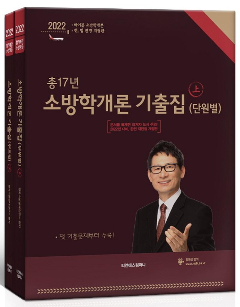 소방학개론 총17년 기출집 상하 세트(2022) 전2권
