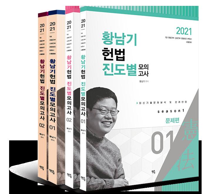 2021 황남기 헌법 진도별 모의고사