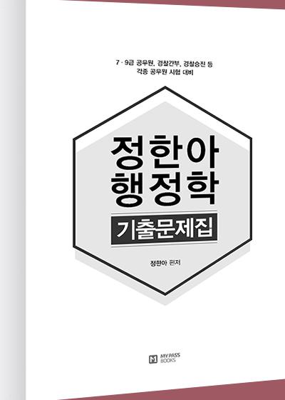 정한아 행정학 기출문제집 1000제