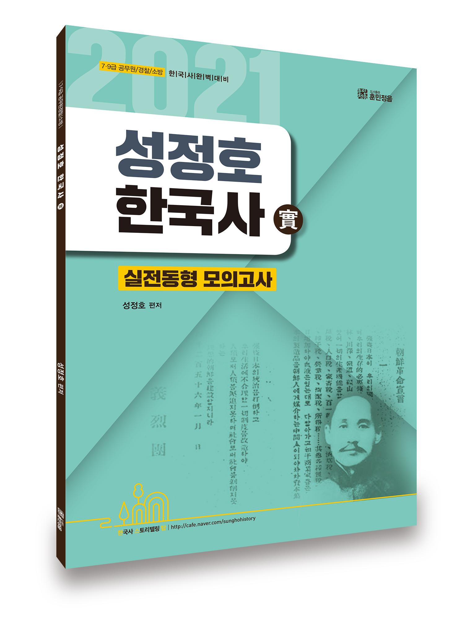 성정호 한국사 실전동형 모의고사 實