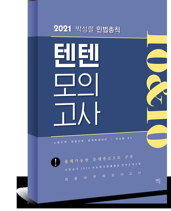 2021 박성렬 민법총칙 텐텐모의고사