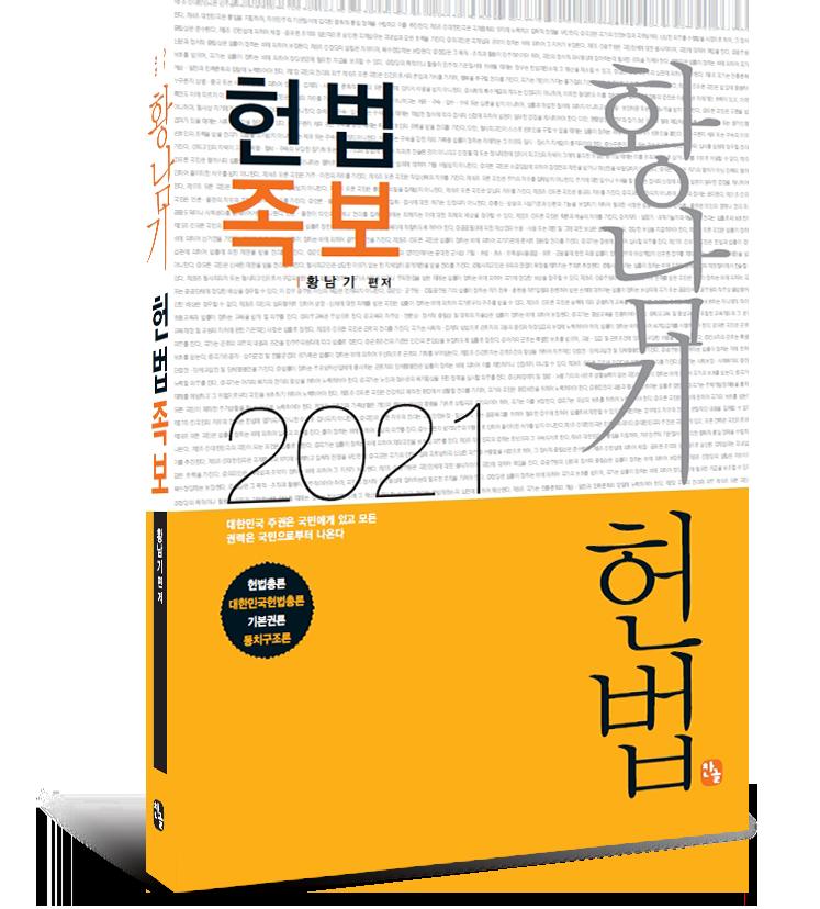 2021 황남기 헌법 족보