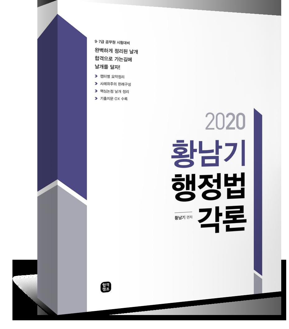 2020 황남기 행정법각론