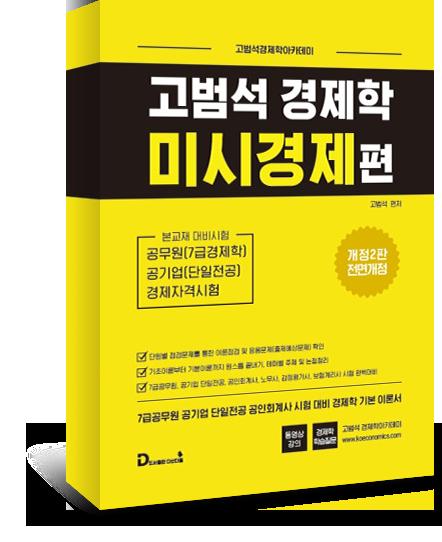 2021 고범석 경제학 미시경제편 (개정2판)
