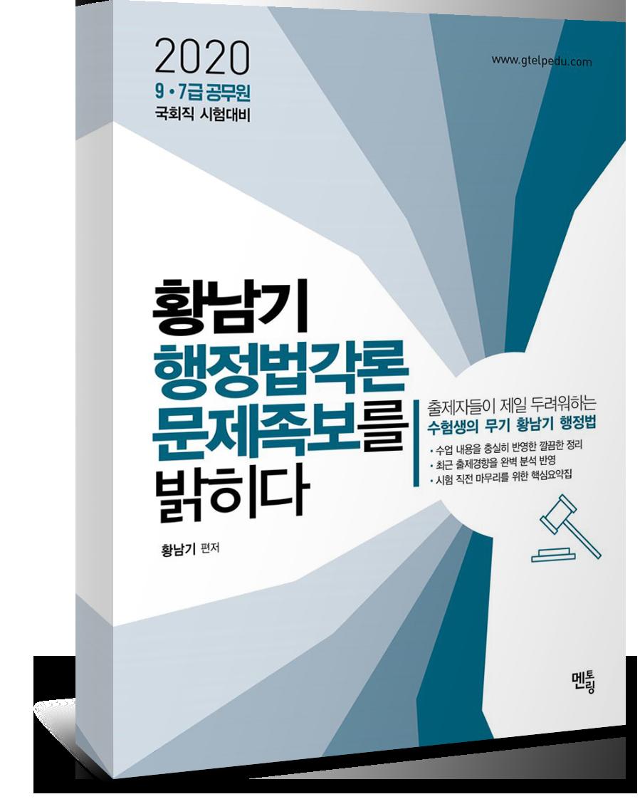 2020 황남기 행정법각론 문제족보를 밝히다
