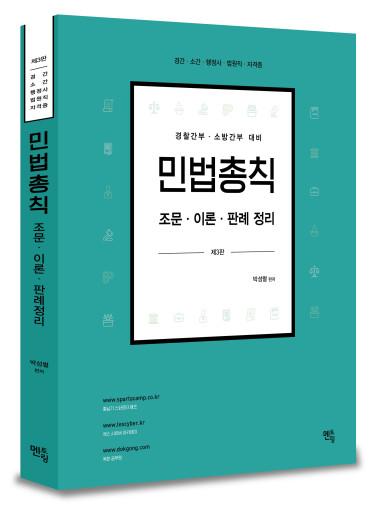 2022 민법총칙: 조문ㆍ이론ㆍ판례정리(3판)