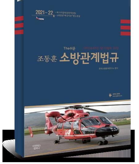 The 쉬운 조동훈 소방관계법규(2021~2022)