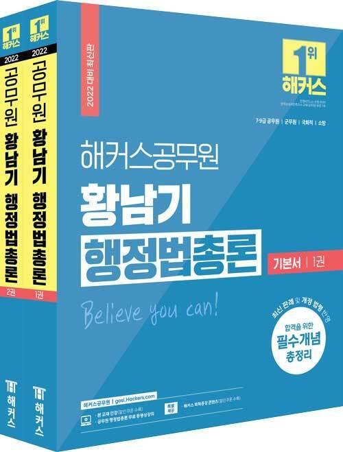 2022 황남기 행정법총론 기본서 세트