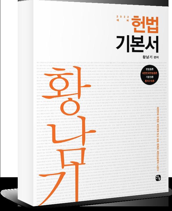 2022 황남기 헌법기본서