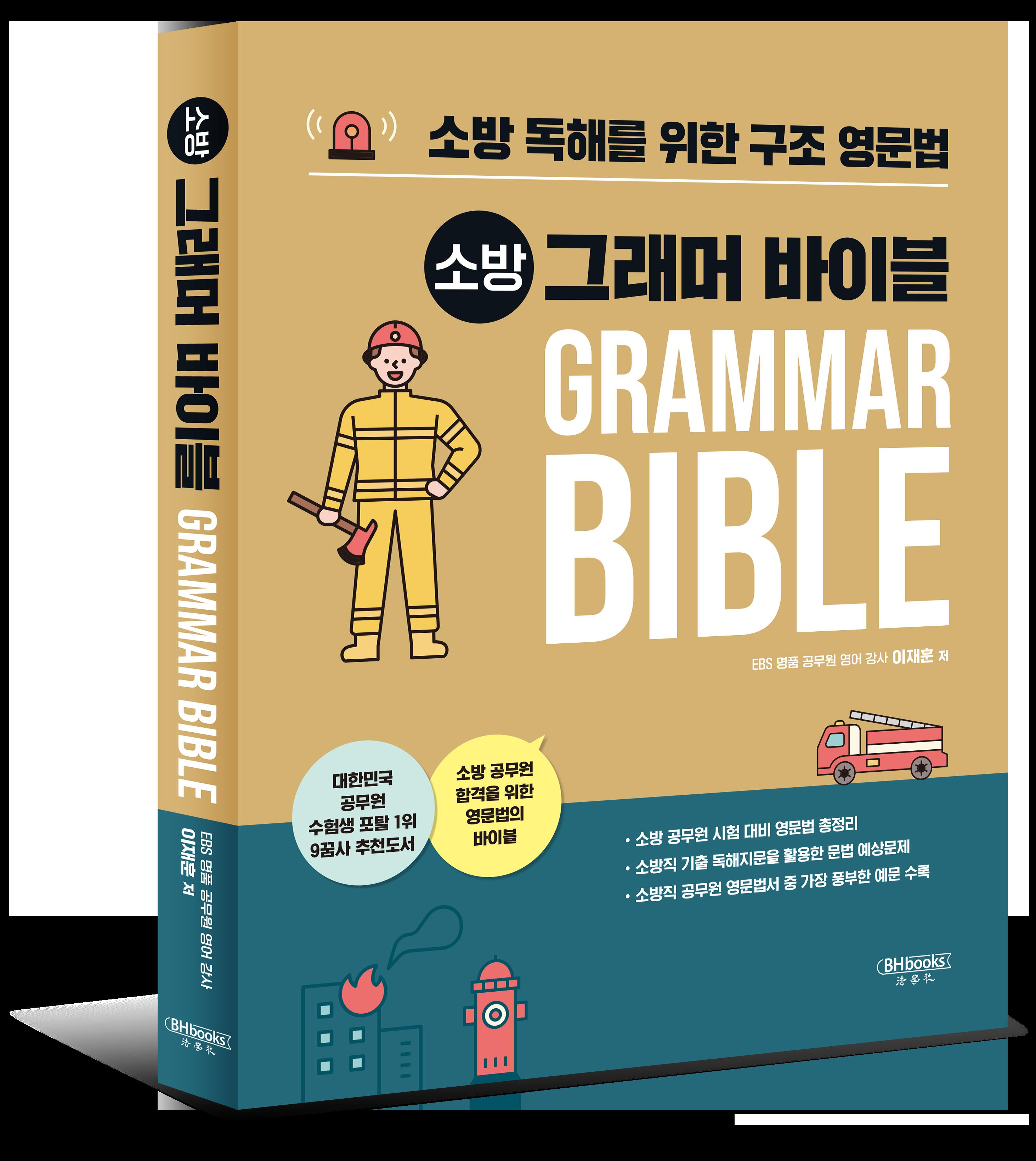 2021 이재훈 소방 그래머 바이블 Grammar Bible