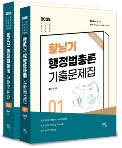 2022 황남기 행정법총론 기출문제집(전2권)
