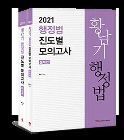 2021 황남기 행정법 진도별 모의고사