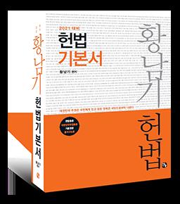 2021 황남기 헌법 기본서