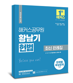 2021 황남기 헌법 최신 판례집(21.01~06)