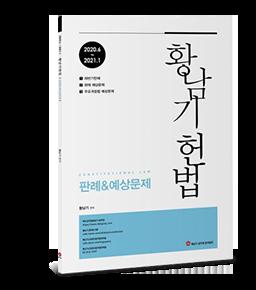 황남기 헌법 판례&예상문제