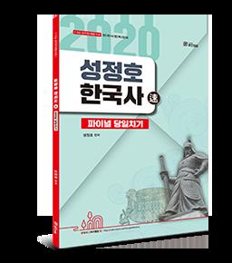 성정호 한국사 파이널 당일치기 速