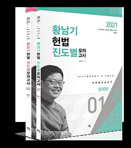 2021 황남기 헌법 진도별 모의고사 시즌1