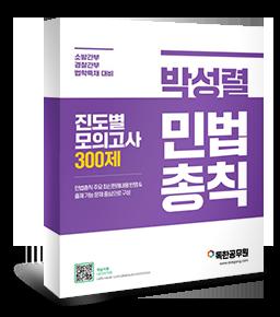 박성렬 민법총칙 진도별 모의고사 300제